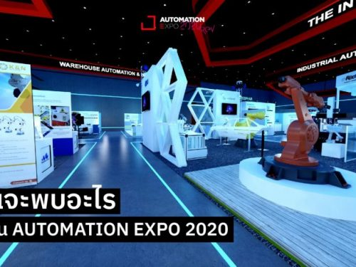 Show Preview: คุณจะพบอะไรในงาน AUTOMATION EXPO 2020 ที่สวนนงนุช พัทยา