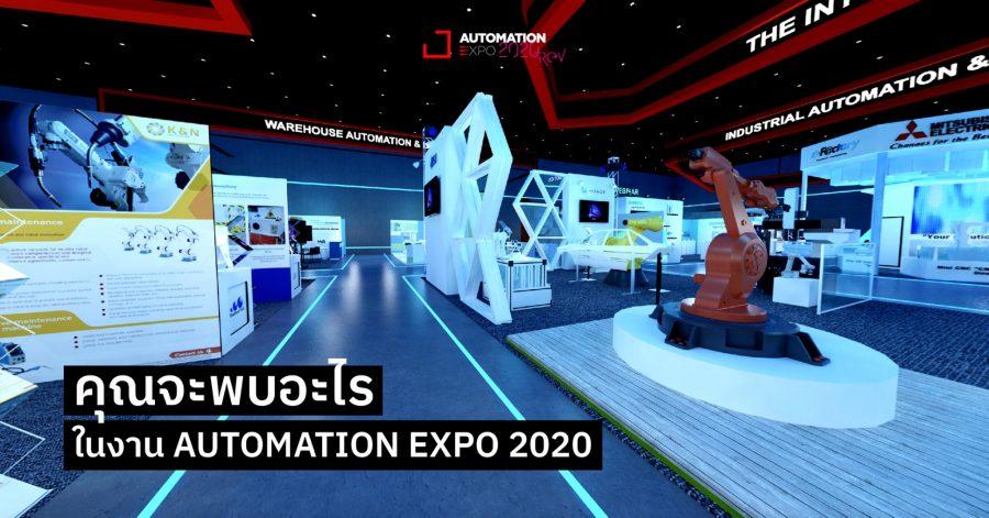AEX_Virtual 2020