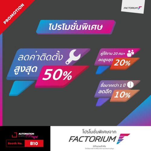 SYSTEM-promotion-3